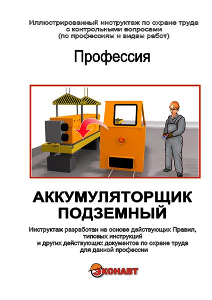 инструкция по охране труда для грп подземного